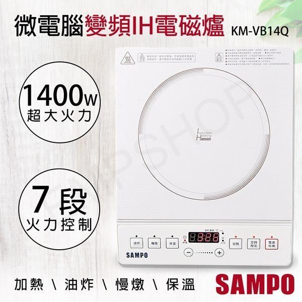 【南紡購物中心】【聲寶SAMPO】微電腦變頻IH電磁爐 KM-VB14Q