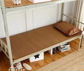 學生宿舍涼席單人床0.9m寢室上下鋪可折疊1米冰絲軟草席子1.2YXS 交換禮物