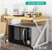 廚房置物架調料架微波爐架儲物收納架免打孔落地雙層桌面烤箱架子QM『艾麗花園』