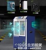 除濕機 工業除濕機大功率抽濕機倉庫干燥機地下室家用除濕器 1995生活雜貨NMS
