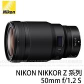 贈保護鏡~NIKON Z 50mm F1.2 S 大光圈人像鏡 (24期0利率 免運 國祥公司貨) NIKKOR F1.2S Z系列