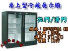 208公升桌上型/拉門冷藏櫃/滑門展示冰...