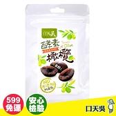 【口天吳】無籽酵素橄欖/100g 酵素 橄欖 休閒零食【好時好食】