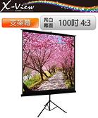 《名展影音》100吋 X-VIEW 可攜式支架幕 4:3 高增益投影布幕 (SWN-10043) 簡約風外罩 上黑邊5cm