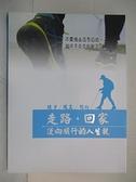 【書寶二手書T9/勵志_KX3】走路‧回家:逆向順行的人生觀(徒步/環島/獨白)_王武雄