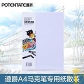 【買二送一】麥克筆專用本A4手繪本麥克本繪畫本手繪本麥克紙【雲木雜貨】