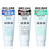 UNO 新炭洗顏/新淨洗顏/新潤洗顏 130g【BG Shop】3款供選