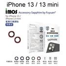 新色-真燒鈦【iMos】藍寶石鏡頭保護貼 二鏡頭 鏡頭貼 iPhone 13 / 13 mini