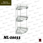 置物架  三層三角轉角架  ML-26033  304不鏽鋼人氣台灣製造  水電DIY