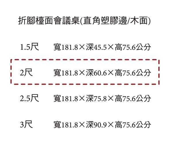 【森可家居】2尺折腳檯面會議桌(直角塑膠邊/木面) 7JX280-10