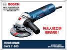 【台北益昌】德國 博世 BOSCH GWS 7-100 手持式砂輪機 不可調速
