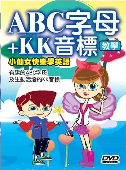 小仙女快樂學英語  ABC字母 KK音標 教學 DVD (購潮8)
