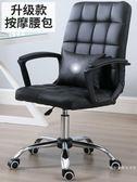 電腦椅家用辦公椅簡約職員會議椅升降游戲轉椅學生宿舍靠背椅子【快速出貨】