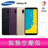 分期0利率 Samsung Galaxy J8 6吋 智慧型手機 贈『氣墊空壓殼*1』
