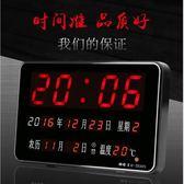 限定款挂钟宏創LED數碼萬年歷電子掛鐘客廳創意靜音電子鐘表日歷鐘表夜光