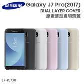 ◇SAMSUNG J7 Pro SM-J730GM 原廠薄型透明背蓋 (PC及TPU混和) EF-PJ730 保護殼 保護套 手機殼 背蓋 神腦貨