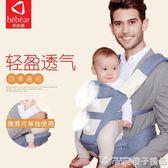 抱抱熊腰凳四季多功能嬰兒通用輕便前抱單凳抱娃神器寶寶背帶腰凳  橙子精品
