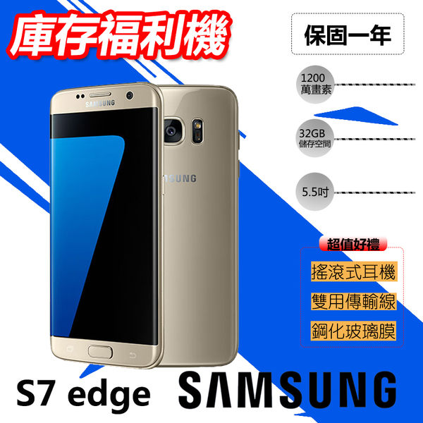 庫存福利品 三星SAMSUNG GALAXY S7 edge 現貨黑/白/金/藍/粉 含運出清價11800 保固一年