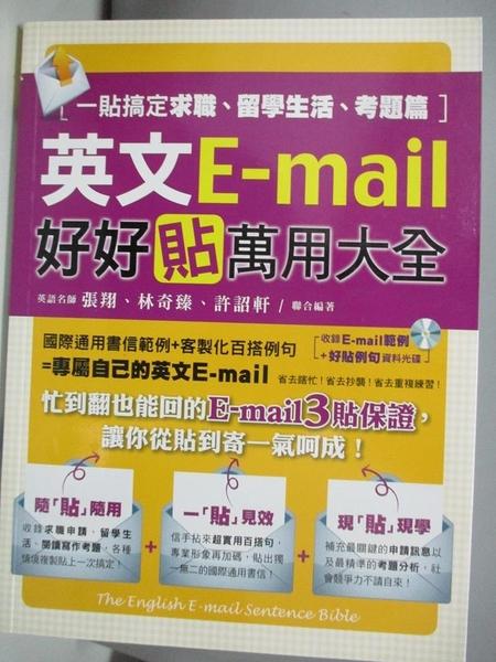 【書寶二手書T1/語言學習_DIN】英文E-mail好好貼萬用大全:一貼搞定求職、留學生活、考題篇(