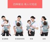 嬰兒背帶透氣網 多功能四季通用寶寶背袋前抱式抱小孩抱帶 水晶鞋坊