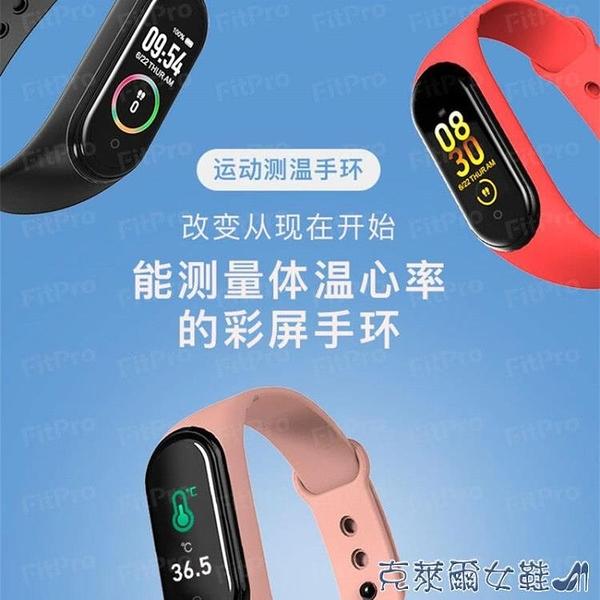 智慧手環 智慧測溫手環發熱監測人體溫度測量時尚運動學生手表防水計步復學 快速出貨