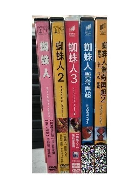 挖寶二手片-D11-正版DVD-電影【蜘蛛人1+2+3+4+5/系列5部合售】-(直購價)無返校日
