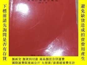 二手書博民逛書店中華人民共和國國家標準罕見建築抗震設計規範GBJ 11-89 英