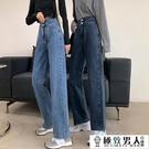 高腰牛仔褲女秋冬褲子新款秋季寬鬆垂感長褲直筒褲顯瘦寬管褲【極致男人】