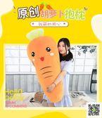 胡蘿卜睡覺抱枕女孩玩偶毛絨玩具娃娃公仔可愛韓國懶人搞怪長條枕  玫瑰女孩