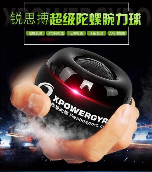 腕力器握力器握力球前臂陀螺球