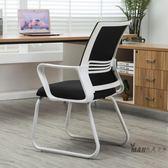 (百貨週年慶)辦公椅 辦公椅子電腦椅職員椅家用電腦辦公椅網布椅宿舍會議四腳椅子XW