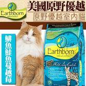 【zoo寵物商城】(送刮刮卡*3張)美國Earthborn原野優越》野生魚低敏無縠貓糧6.36kg14磅