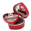 【京東生活小物】皮質心形首飾盒公主小巧雙層帶鏡子首飾收納盒飾品化妝盒禮物