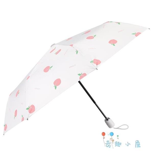 手動折疊雨傘簡約太陽傘晴雨兩用摺疊傘遮陽傘防紫外線【奇趣小屋】