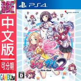 PS4 少女射擊 2(中文版)