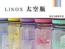 LINOX太空瓶 1000ml 隨行杯 ...
