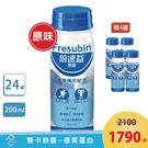 【送4罐】倍速益 營養補充配方 原味(含...