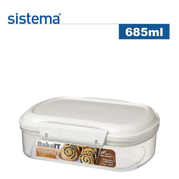 【sistema】紐西蘭進口烘焙扣式保鮮盒(685ml)