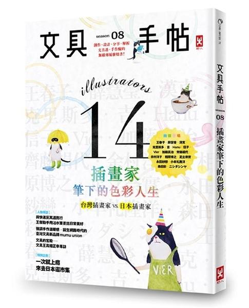(二手書)文具手帖Season 08: 插畫家筆下的色彩人生。