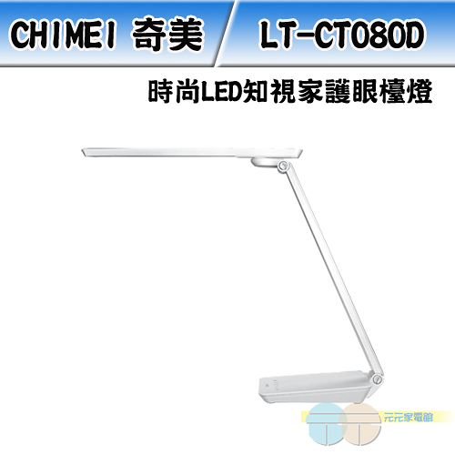 CHIMEI 奇美 時尚LED知視家護眼檯燈 CT080D / LT-CT080D