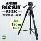 RECSUR台灣銳攝 RS-580 輕型...