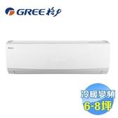格力 GREE 精品型 冷暖變頻一對一分離式冷氣 GSDP-41HO / GSDP-41HI
