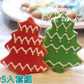 餅乾模 聖誕樹五入套組乾干模具 想購了超級小物
