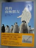 【書寶二手書T7/雜誌期刊_JLR】我的南極朋友_王自磐