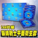 【愛愛雲端】 巔峰戰士 平面衛生套 保險套 144片裝