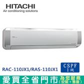 HITACHI日立16-18坪RAC-110JX1/RAS-110JX1頂級變頻冷專分離式冷氣_含配送到府+標準安裝【愛買】