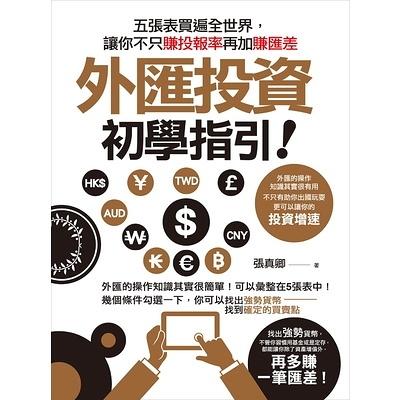外匯投資初學指引(五張表買遍全世界讓你不只賺投報率