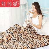 法蘭絨毯子毛毯加厚夏季床單單件雙人單人學校宿舍學生蓋毯 中秋節下殺