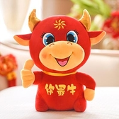 喜慶玩偶 吉祥牛公仔牛年吉祥物玩偶2021年新年生肖牛娃娃毛絨玩具【快速出貨八折下殺】