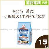 寵物家族*-Mobby 莫比 小型成犬(羊肉+米)配方(S) 15kg